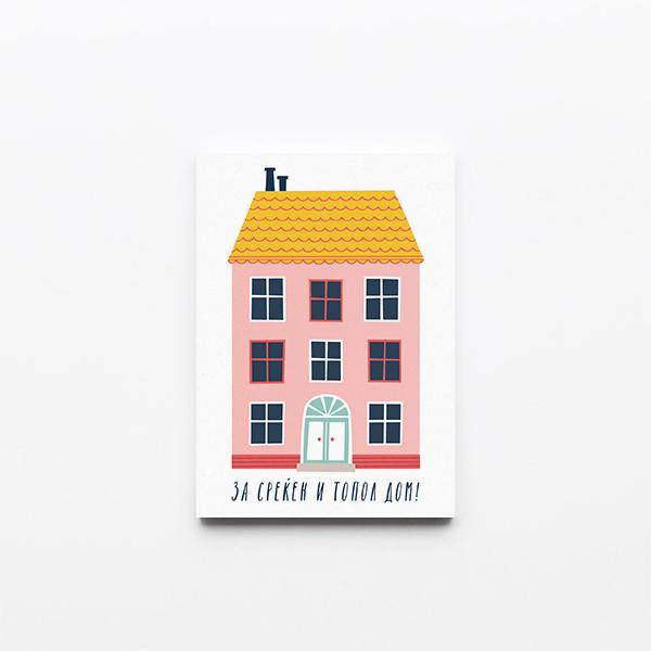 cestitka dom