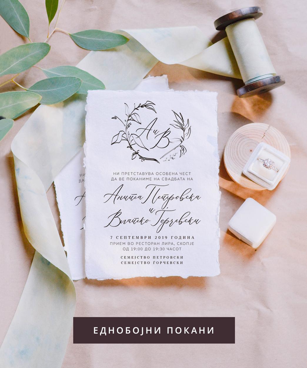 pokani za svadba покани за свадба